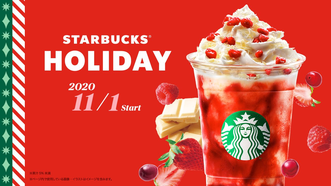 Starbucks Christmas Flavors 2020 Starbucks Japan unveils its first Christmas Frappuccino for the