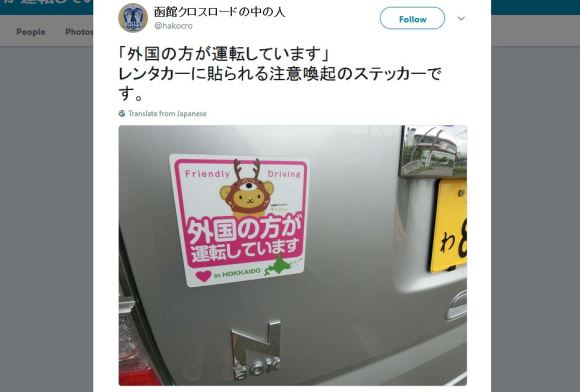 Japanese car rentals include stickers that read: 'A foreigner is