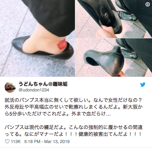 03d7afc34ce High-heel requirement for Japanese women at work sparks online ...