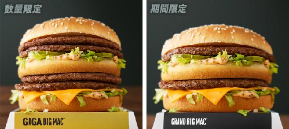 giga big mac nearly triple the size of a normal big mac returns to