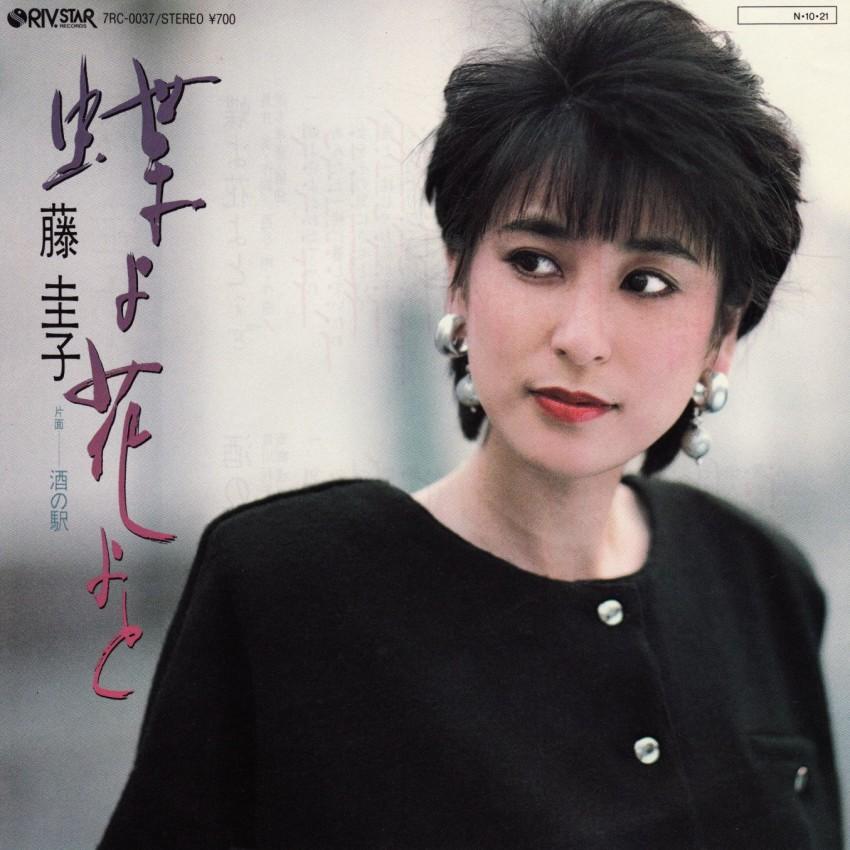 former singer keiko fuji mother of hikaru utada falls to
