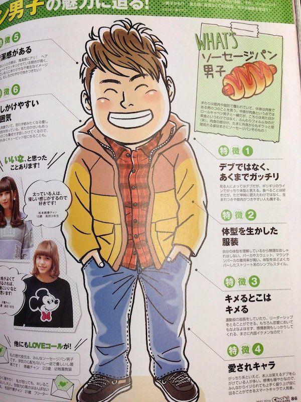 Heavy-set men set to become Japan's most eligible ...  Heavy-set men s...