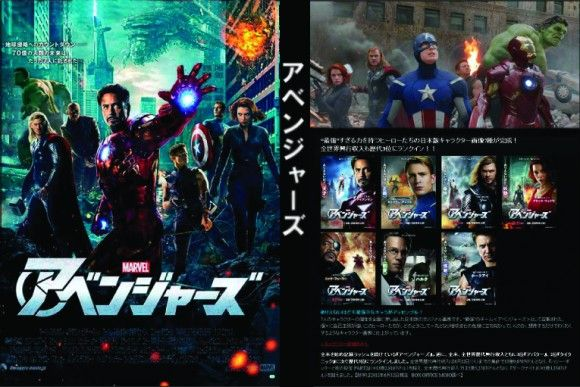 Japanese Avengers Fans Up In Arms Over Shoddy Voice Acting On Blu Ray Release Japan Today
