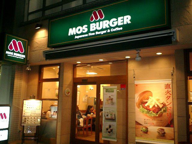 Mos Burger outranks McDonald's as Japan's most popular ...
