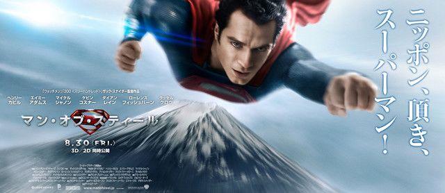 Superman Flies Above Mt Fuji In Man Of Steel Poster For Japan