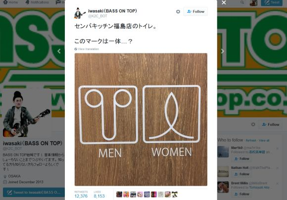 Bathroom Signs Japan restroom signs confuse and amuse japanese on twitter - japan today