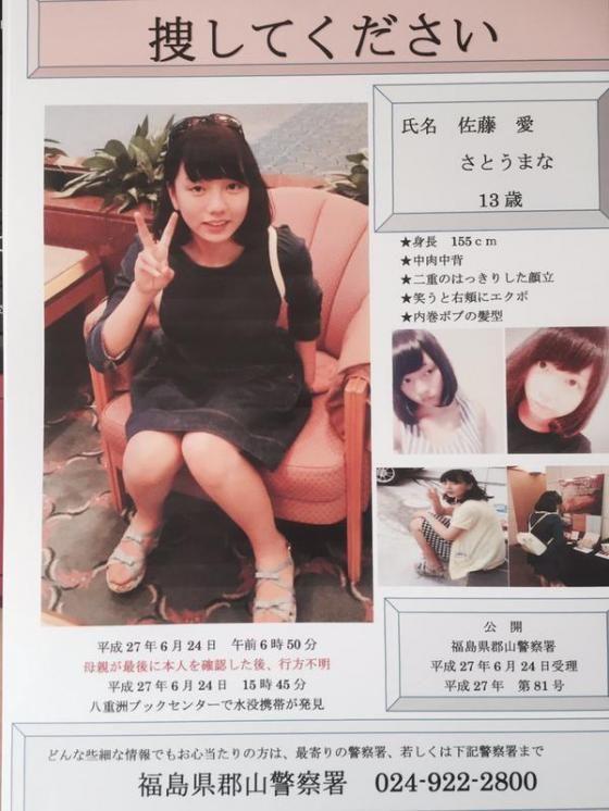 Woman in Fukushima