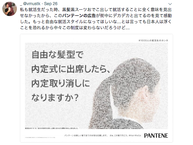 Ad asks why new graduates in Japan are forced to look the