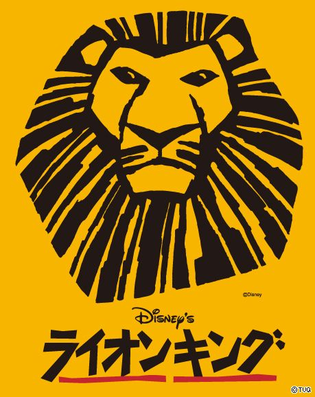 Lion King Musical Celebrates 15th Anniversary In Japan