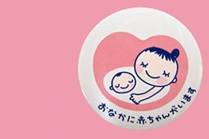 10 tips on giving birth in Japan - Japan Today