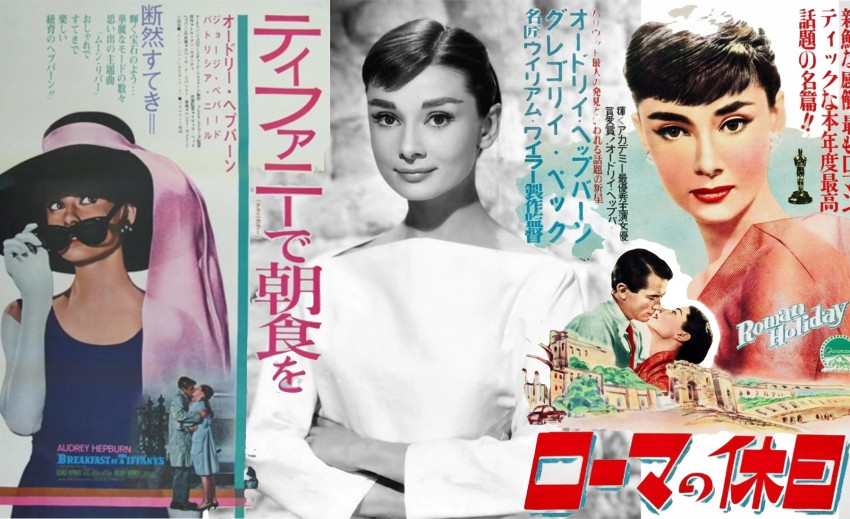 Audrey Hepburn Japan Yesterday