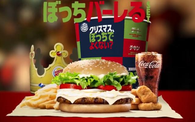 Dateless on Christmas? Burger King