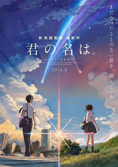 Famed Anime Director Makoto Shinkai Announces New Film