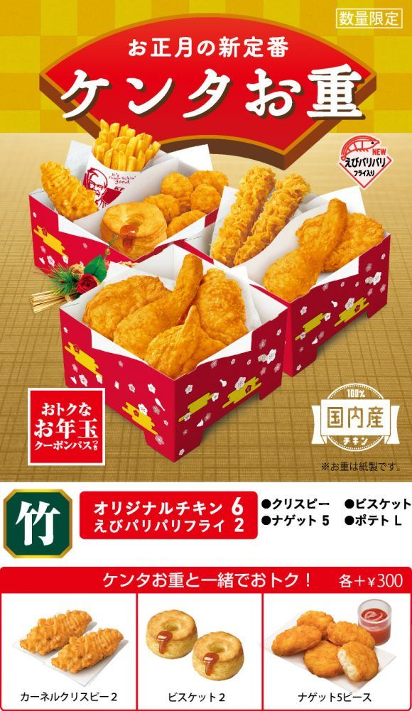 KFC Japan\'s New Year box - Japan Today