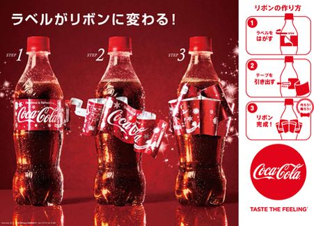 Coca Cola Christmas Bottle.This Christmas Surprise That Special One With Unique Coca