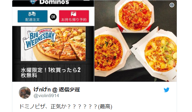 Unbelievable Deal From Domino S Pizza Japan Makes Wednesday Best Day Of The Week Japan Today