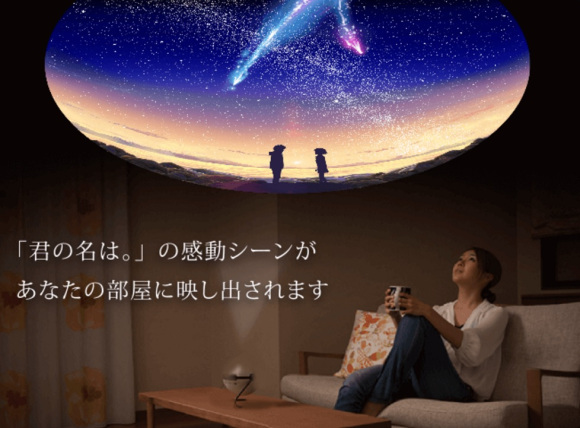 Personal Planetarium Projects Same Night Sky From Your Name In Your Own Home Japan Today