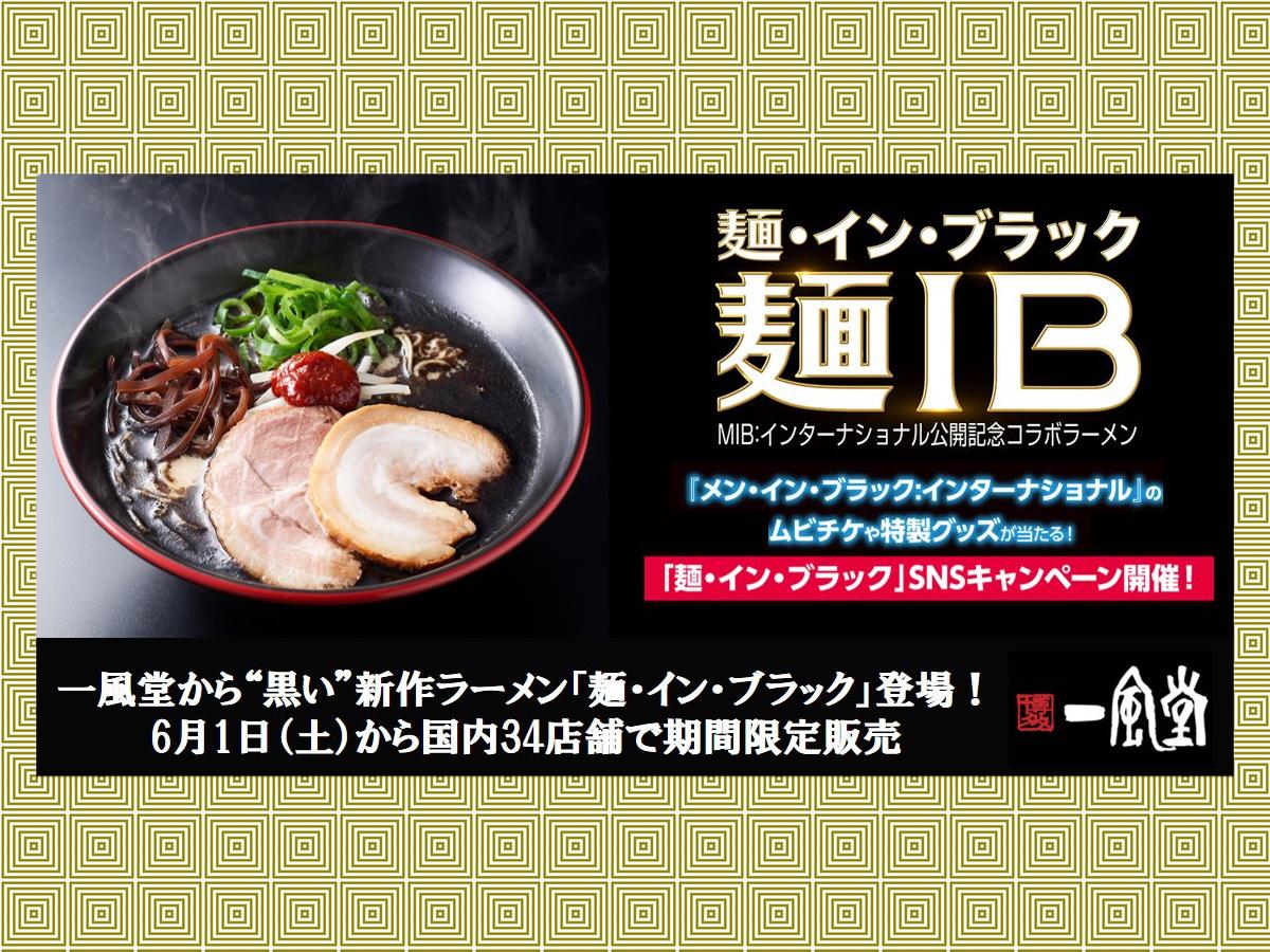Restaurant serves Black Ramen in promotion for 'Men in Black