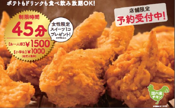 kfc japan celebrates colonel s birthday with all you can eat fried