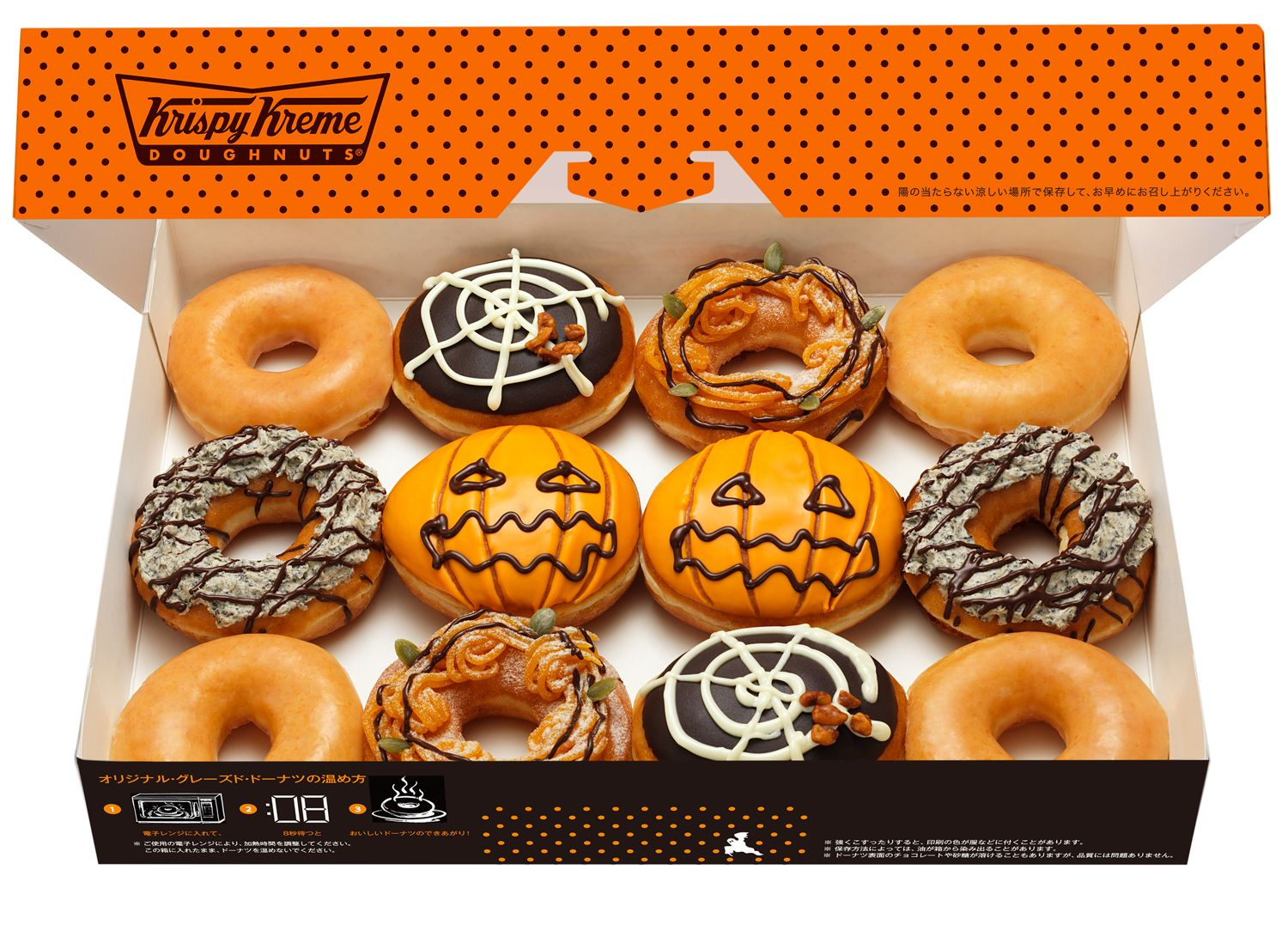 Halloween treat coming from Krispy Kreme - Japan Today