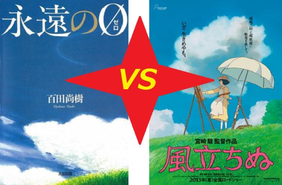 Author Says The Wind Rises Is Full Of Lies Japan Today