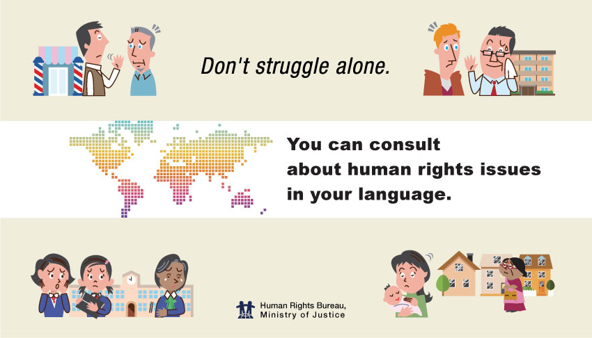 Ministry of Justice's human rights bureau offers free consultations