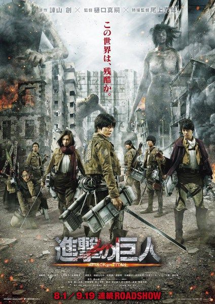 Live Action Attack On Titan Films Poster 2nd Movie Title Unveiled