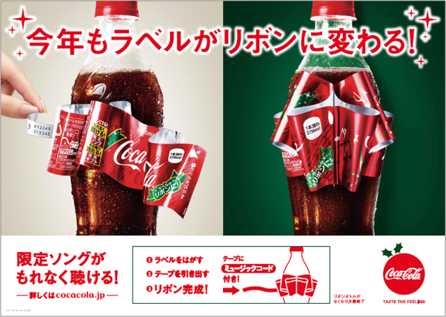 Christmas Limited Edition Coke Bottles 2020 Coca Cola Japan to release new Christmas bottles with ribbon