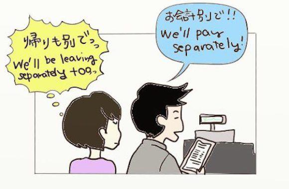 Japanese dating etiquette
