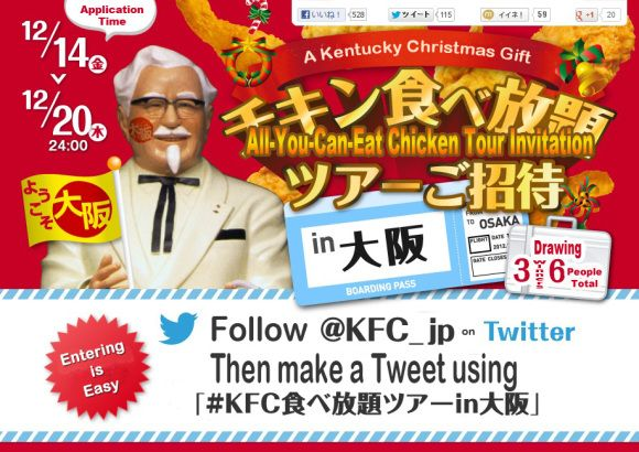 kfc offering free trips to osaka for free all you can eat fried