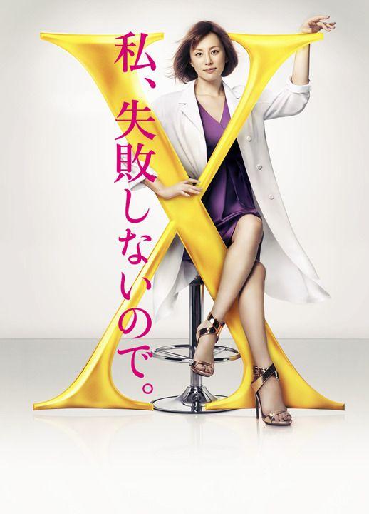 Serial Jepang Doctor X