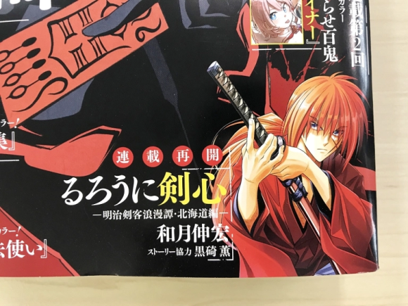 Following Artists Child Porn Conviction, Rurouni Kenshin Manga Restarts In Japan -5789